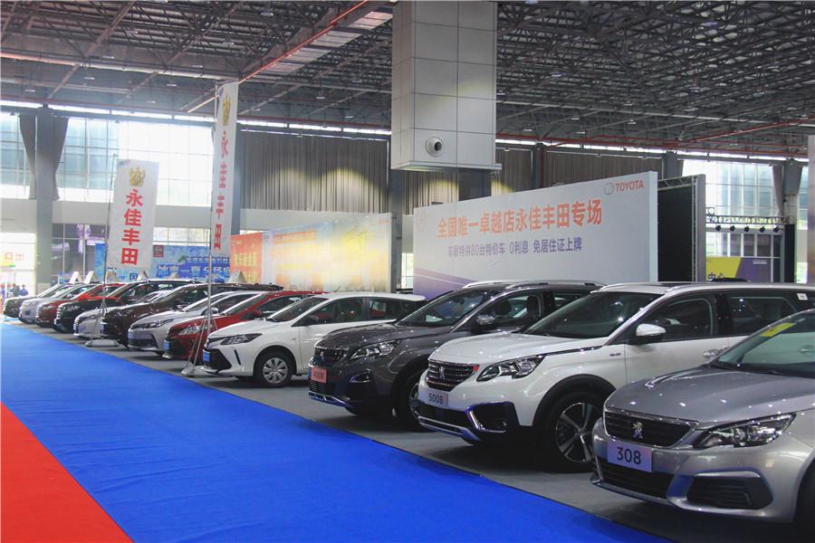 东莞(第二届)国际汽车文化博览会